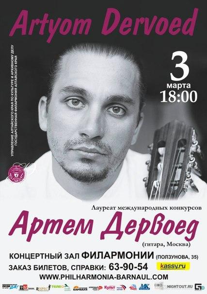 Концерт АРТЁМА ДЕРВОЕДА. Государственная филармония Алтайского края