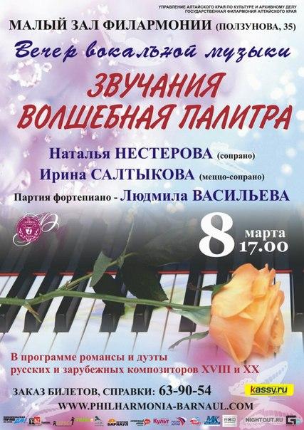 Концерт ЗВУЧАНИЯ ВОЛШЕБНАЯ ПАЛИТРА. Государственная филармония Алтайского края