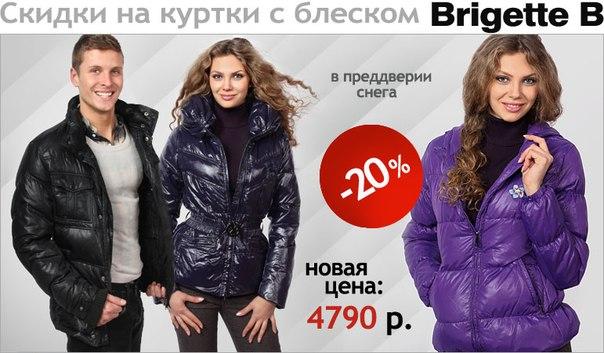 Куртки Скидки