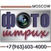 Фотостудия в Коломне ФотоШтрих.РУ Коломна