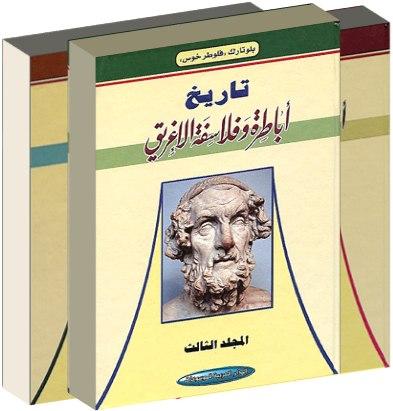 تاريخ أباطرة وفلاسفة الإغريق