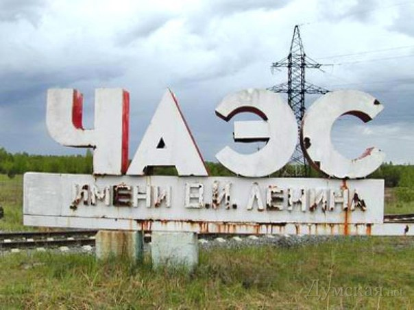 Мутанты чернобыля updated the community photo