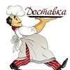 Доставка еды, обедов и бизнес-ланчей в Бузулуке