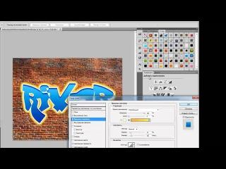 Как сделать граффити текст в Фотошоп