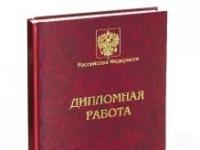 Дипломы Дипломная работа по юриспруденции ВКонтакте Дипломы Дипломная работа по юриспруденции