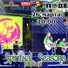 SPIRITUAL SEASONS 26 марта в рок-баре ПОДВАЛ