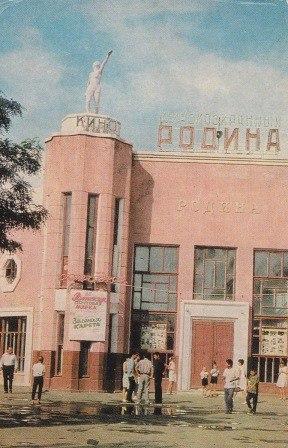 Широкоэкранный кинотеатр «Родина». Фото В.Панова. 1969 год. Тираж 30000