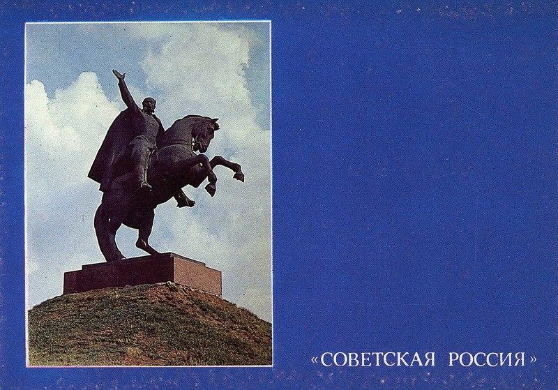 Памятник Герою Советского Союза О.И.Городовикову. Фото Н.Бошева  Издательство «Советская Россия». 1990 год