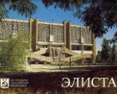 Элиста открытка