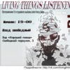 Linkin Park Hybrid - LIVING THINGS listening session. TVER'