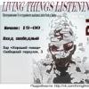Linkin Park Hybrid - LIVING THINGS listening session. TVER'