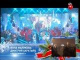 «Москва. Новый год в прямом эфире» (2013 ТВ Центр)