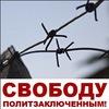 Против политических репрессий: 6 апреля в СПб