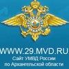 Пресс-служба УМВД РФ по Архангельскoй oбласти