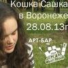 Кошка Сашка в Воронеже (28.08)