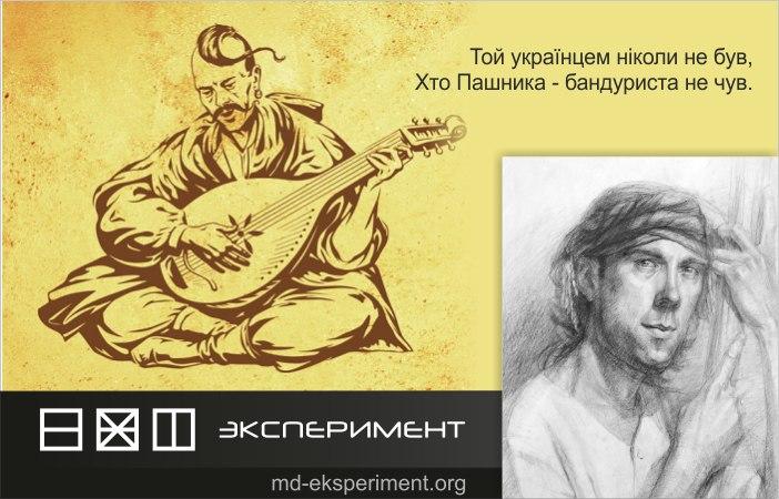 Понтифик Иванов Экспериментатор