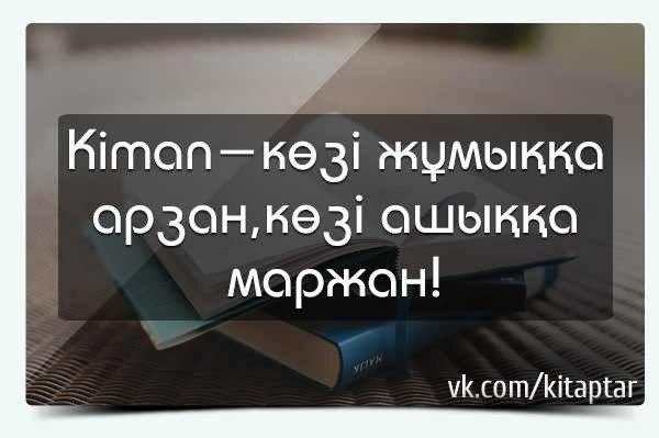 Керекті кітаптар - Нужные книги | ВКонтакте
