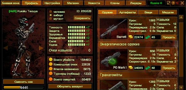 Взлом TDP 4 Проект Тьмы Вконтакте , взлом на урон тдп 4 взломать.