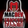 MACDEV (Россия)