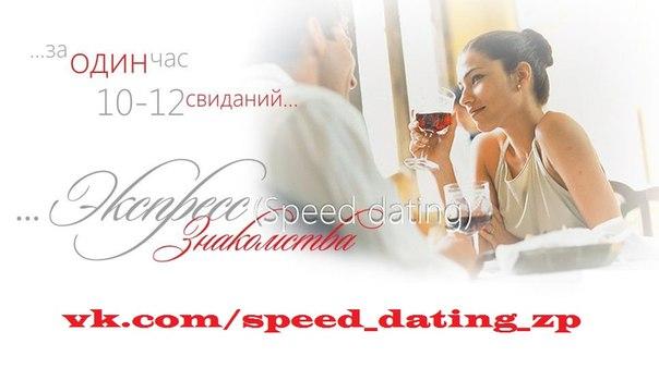 Vk speed dating