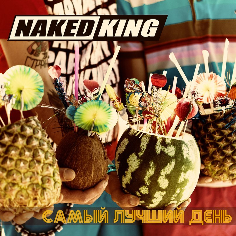 Naked King - Самый Лучший День [EP] (2012)