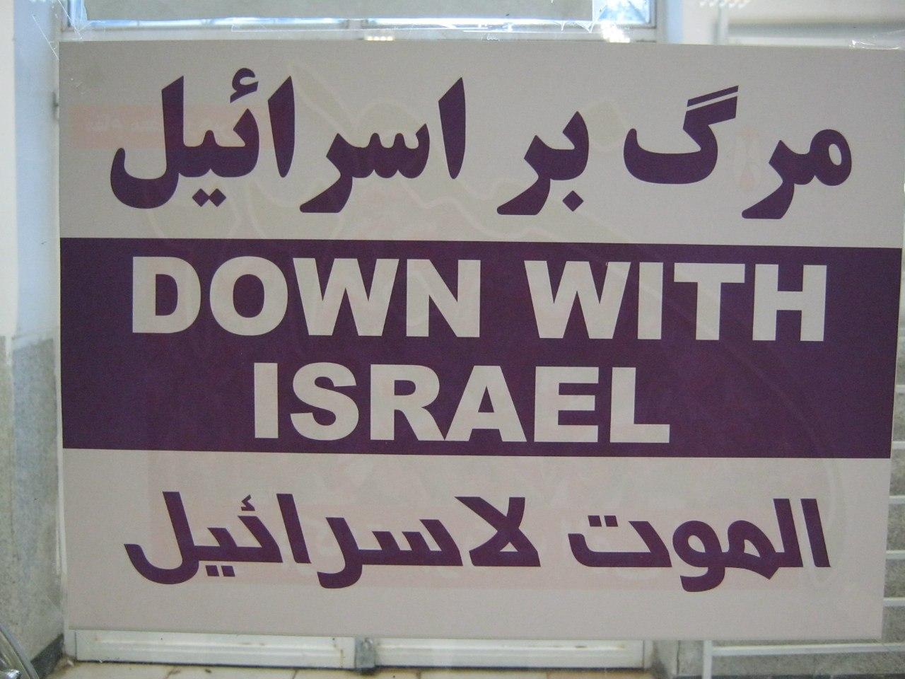 """""""Долой Израиль!"""" - статья о том, как автора не пустили в Израиль."""