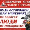 ЗАКРЫТИЕ МОТО СЕЗОНА 2016 Москва и СПБ(питер)