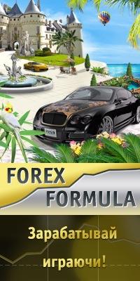 Forex formula
