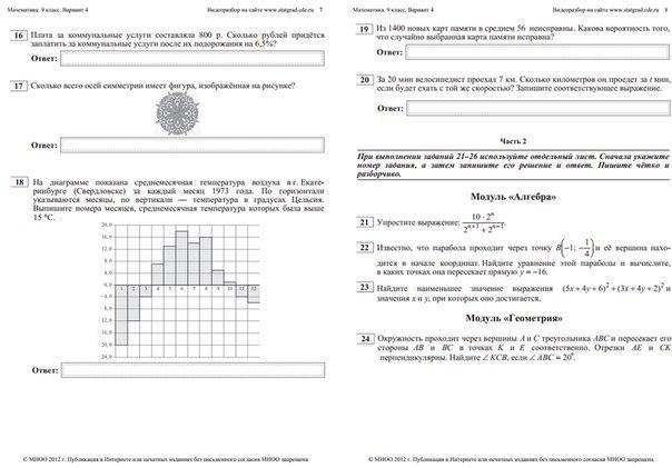 гиа по математике 2013 9 класс вариант 9504