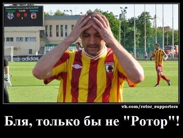 фк ротор волгоград:
