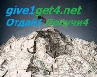 Give Get, 27 декабря , Киров, id178901487