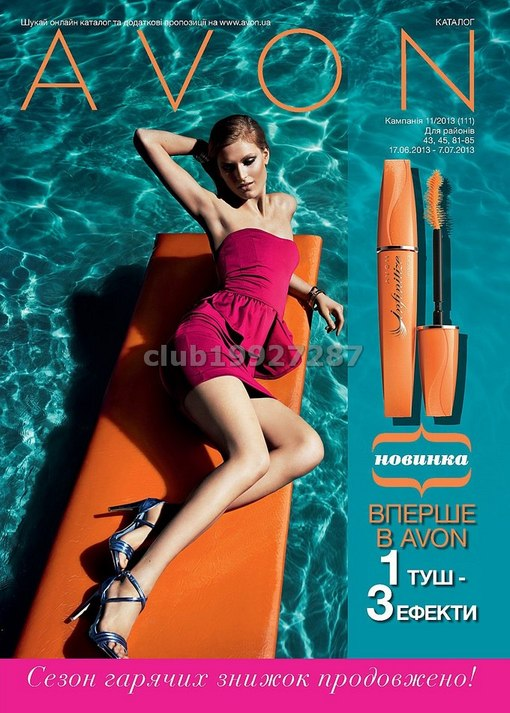 Новый каталог AVON Online 11, цена 5 грн., фото, заказать в Днепропетровске - ETOV (ID# 33866) .