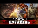 Утомлённые Солнцем 2 ЦИТАДЕЛЬ - ПРАВДА Михалкова. Часть 1