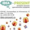 Idea-Present - магазин оригинальных подарков