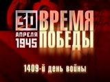 День Победы - Хроника событий 30 апреля 1945 года - Первый канал