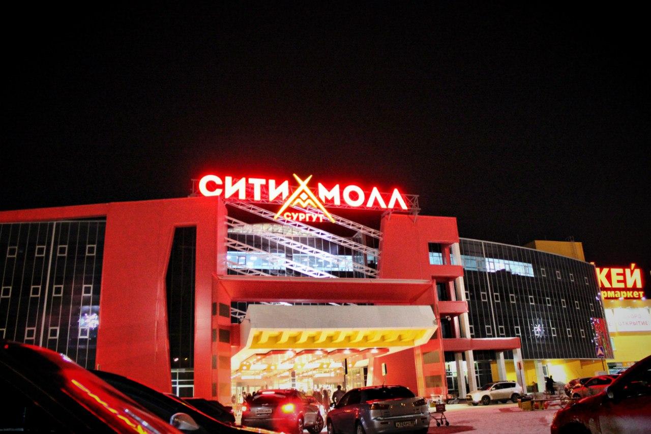 ТРЦ b Сургут /b Сити Молл торговый центр.