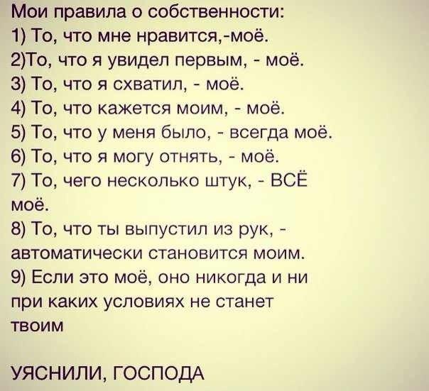 Мои правила о собственности)