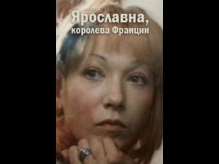 Фильм Ярославна, королева Франции смотреть онлайн бесплатно в хорошем качестве