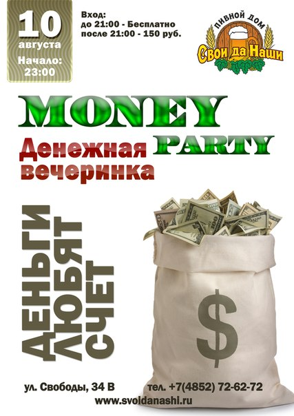 10 августа - Money Party в Свои да Наши