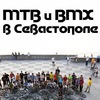 MTB и BMX в Севастополе