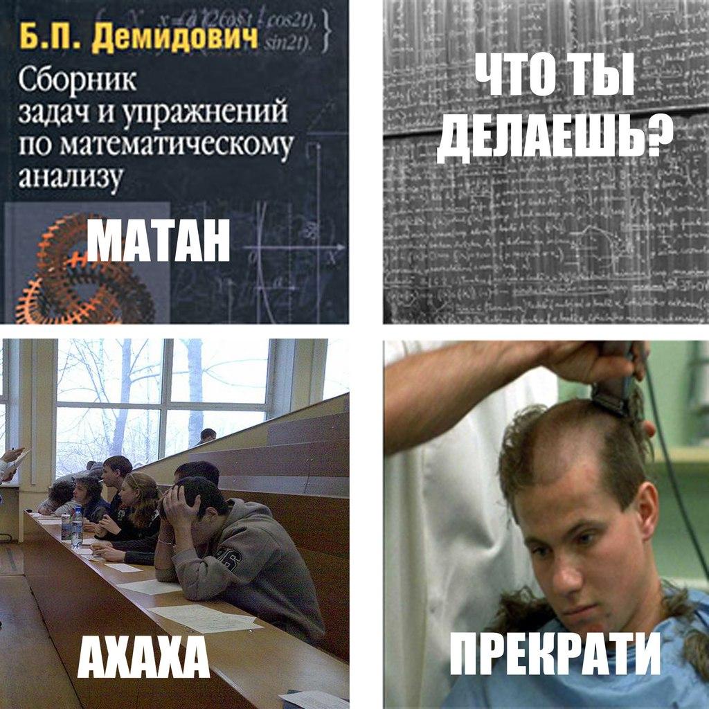 Как сделать матан