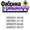 Фабрика Гришкофф - Твои яркие путешествия!