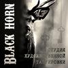 Black Horn Tattoo Татуировка Кривой Рог