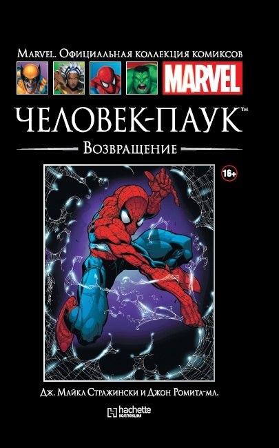 Форум spidermedia ru комиксы супергерои