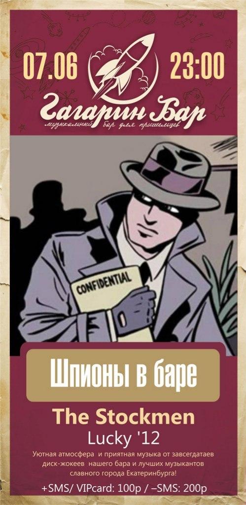 """07.06 Шпионы в баре """"Гагарин"""""""