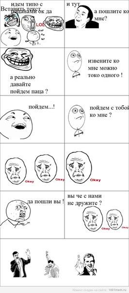 Приколы мемы комиксы troll face comedy dvor