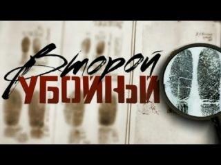 Второй убойный 1 сезон 8 серия  (Боевик детектив криминал сериал)