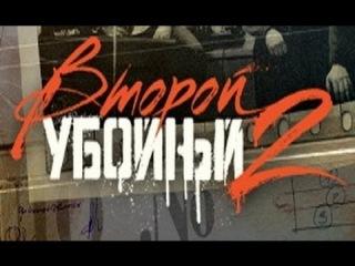 Второй убойный 2 сезон 1 серия (13.07.2013) Боевик детектив криминал сериал
