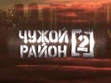 Чужой район 2 сезон 16 серия (18.04.2013)  Боевик криминал сериал