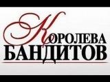 Королева бандитов 5 серия  (Криминал мелодрама сериал)